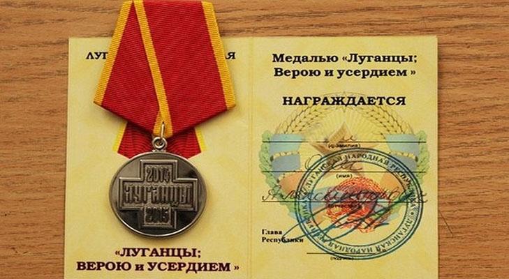 Луганцы; Верою и усердием»
