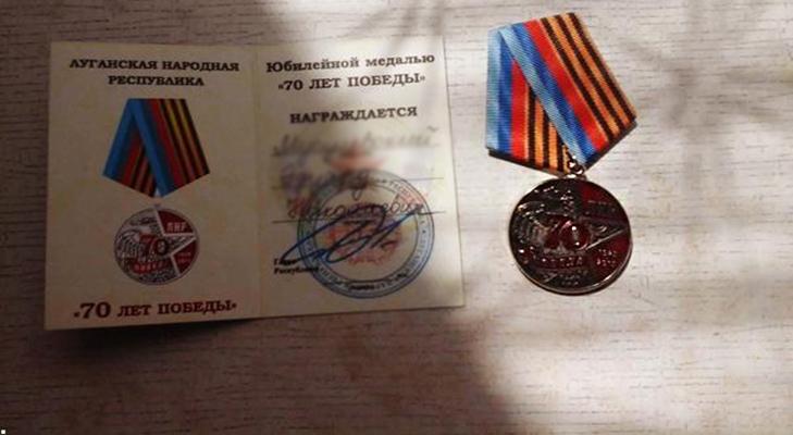 Юбилейная медаль «70 лет Победы»