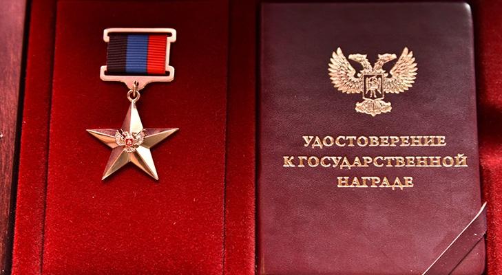 Золотая звезда Героя Труда Донецкой Народной Республики