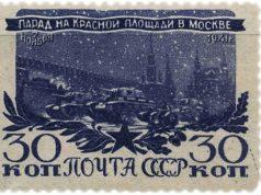 Почтовые марки 1945 года