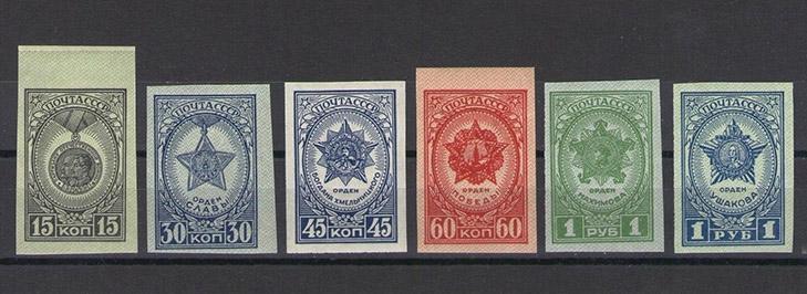 """Серия """"Ордена и медали"""" 1945 года"""