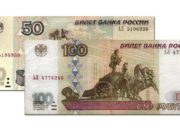 Буквы на банкнотах