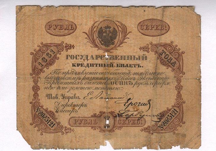 Банкнота 1 рубль 1861 года