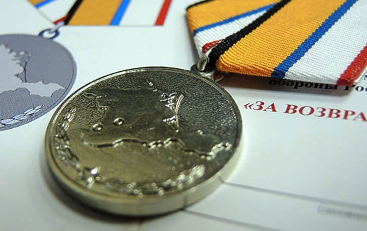 Медаль в честь возвращения Крыма