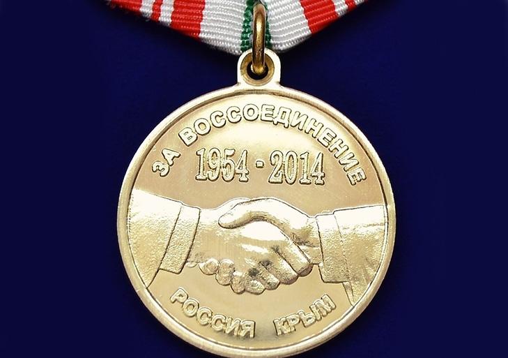 «За Воссоединение КРЫМА 1954-2014 Россия КРЫМ Процветание в Единстве»