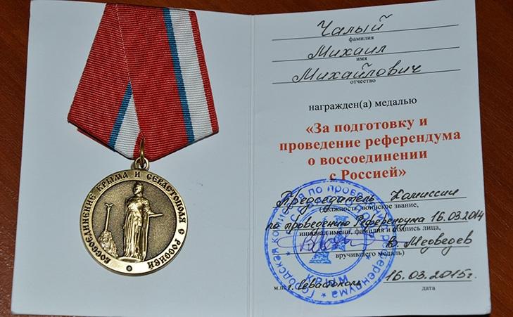 Медаль и удостоверение«За подготовку и проведение референдума о воссоединении с Россией»
