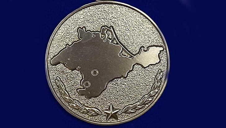 Медаль за Крым