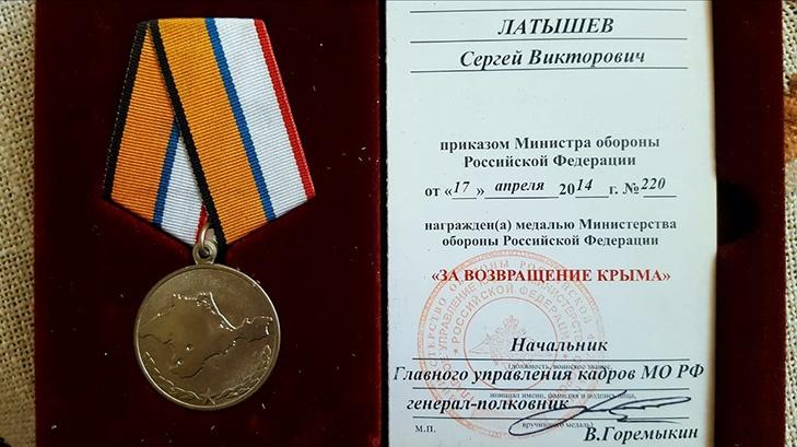 Медаль и удостоверение