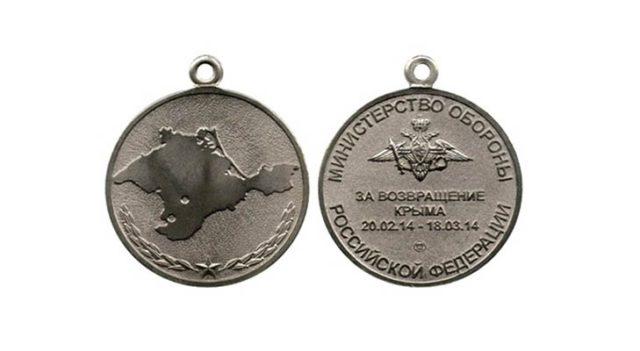 Реверс и аверс медали