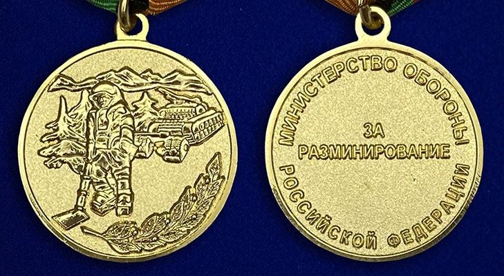 Медаль «За разминирование»