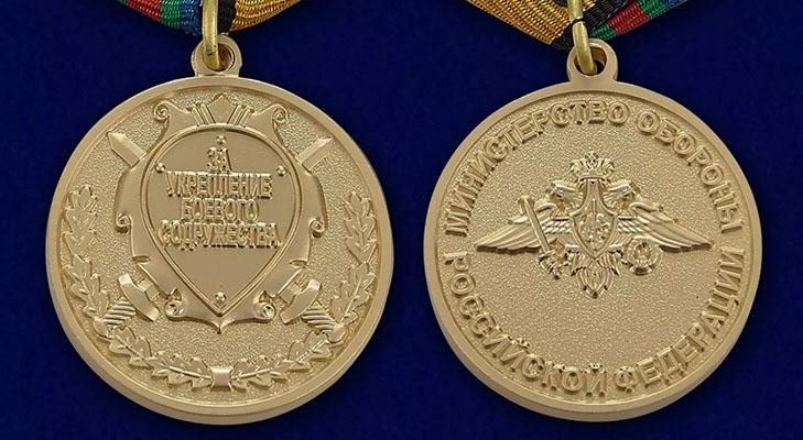 Медаль «За укрепление боевого содружества»
