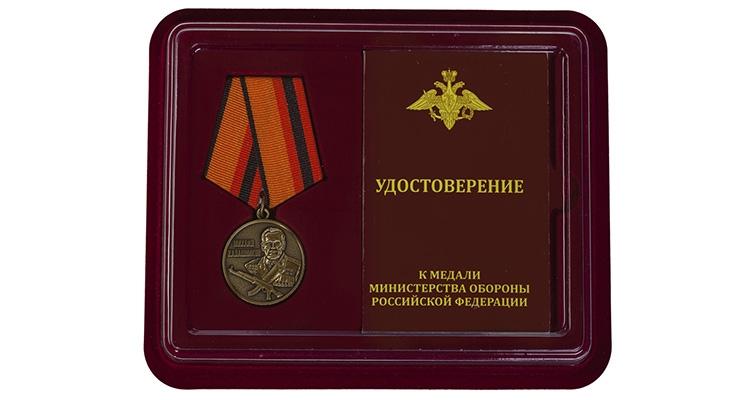Медаль «Михаил Калашников»