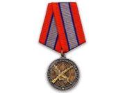 Медали ВС РФ