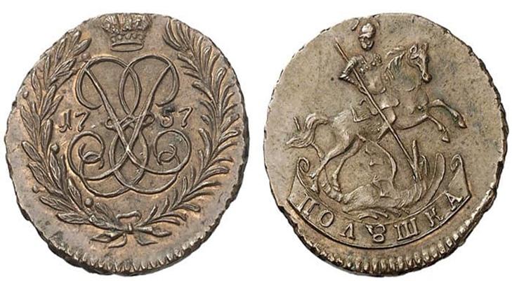 Монета полушка
