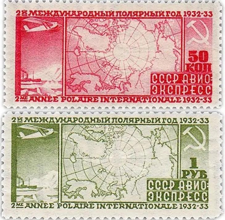 Почтовая марка «2-й Международный полярный год»