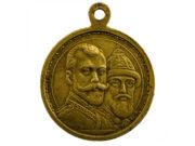 Медаль «300 лет дому Романовых»