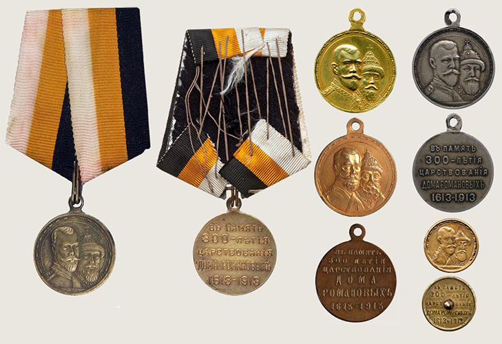 Разновидности медали «300 лет дому Романовых»