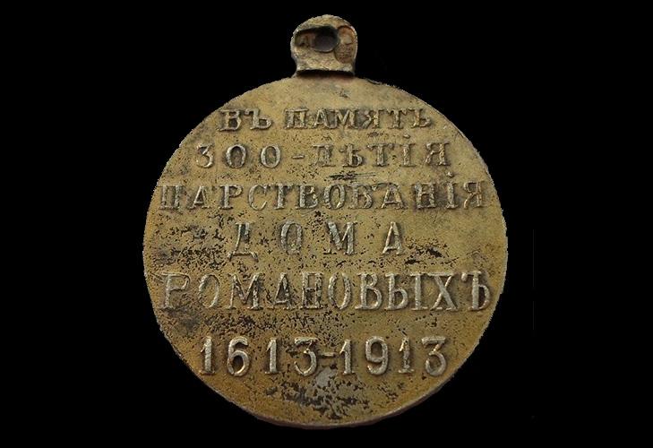 Медаль «300 лет дому Романовых» с 6 рядами