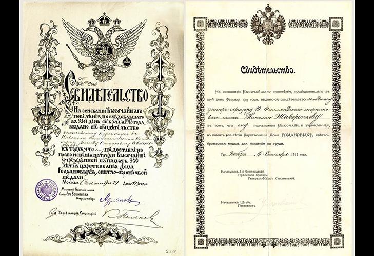 Свидетельство медали «300 лет дому Романовых»