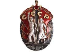 Орден Почета СССР