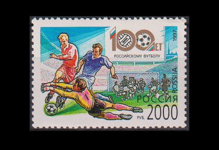 """Марка  """"100 лет российскому футболу"""""""